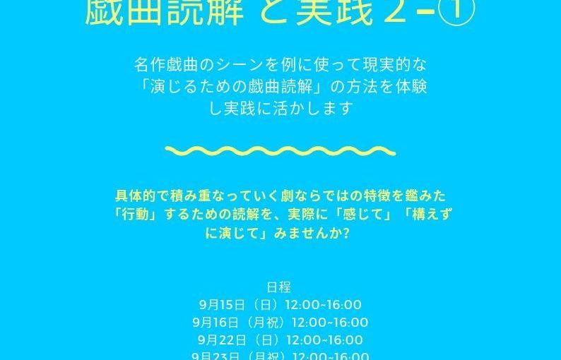 9月連休開催 ズバリ!な演技のための戯曲読解と実践2-①