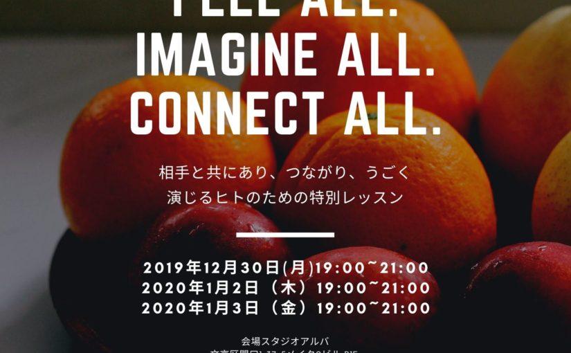 演じるヒトのためのエクササイズ年末年始スペシャル2019/2020