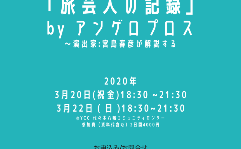 3月開催:名作「旅芸人の記録」を解説するー大先輩をゲストに!